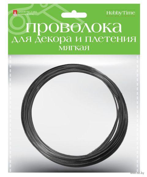 Проволока для плетения (3 м; черная; арт. 2-621/08) — фото, картинка