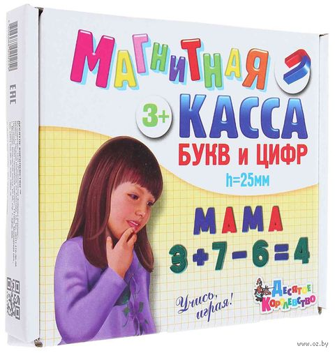 """Набор магнитов """"Касса букв и цифр"""" (78 шт.) — фото, картинка"""