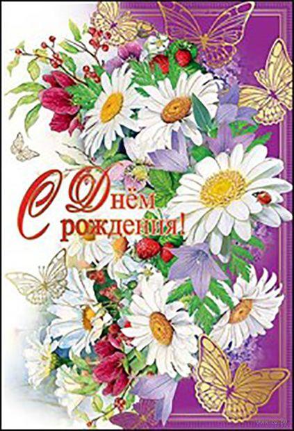 "Открытка ""С Днём Рождения"" (арт. 1802741) — фото, картинка"