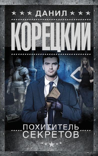 Похититель секретов (м). Данил Корецкий