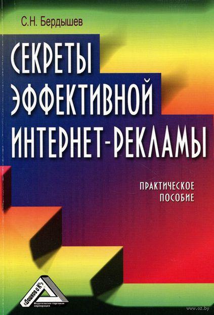 Секреты эффективной интернет-рекламы. Сергей Бердышев