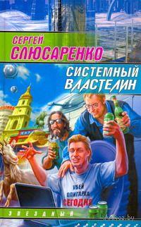 Системный властелин. Сергей Слюсаренко