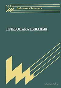 Резьбонакатывание. Андрей Киричек, Андрей Афонин