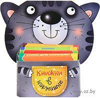 Книжки в кармашке. Кот (комплект из 4 книг)