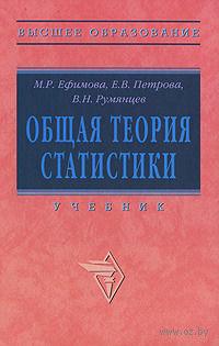 Общая теория статистики. Мария Ефимова, Екатерина Петрова