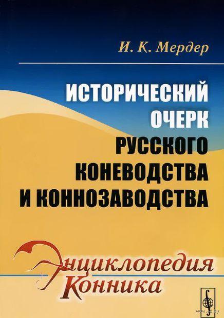Исторический очерк русского коневодства и коннозаводства — фото, картинка
