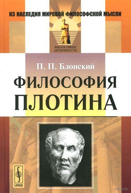 Философия Плотина — фото, картинка