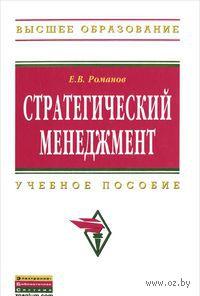 Стратегический менеджмент. Е. Романов