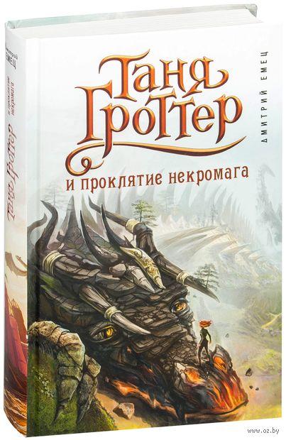 Таня Гроттер и проклятие некромага. Дмитрий Емец