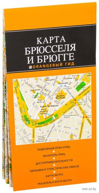 Брюссель и Брюгге. Карта