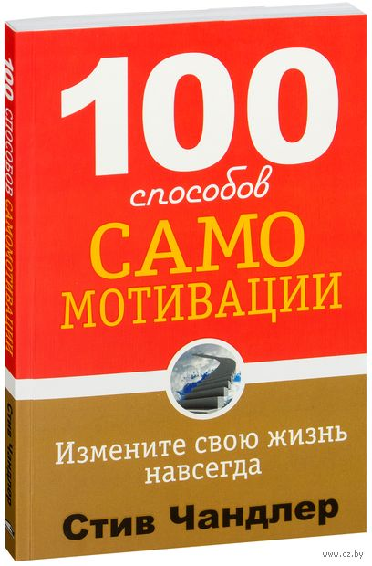 100 способов самомотивации — фото, картинка