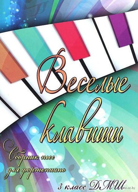 Веселые клавиши. 3 класс ДМШ. Сборник пьес для фортепиано