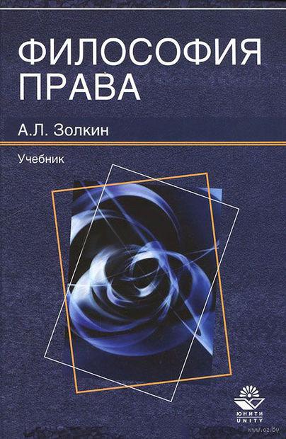 Философия права. Андрей Золкин