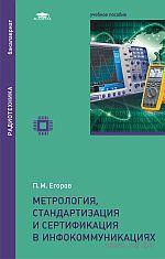 Метрология, стандартизация и сертификация в инфокоммуникациях. П. Егоров