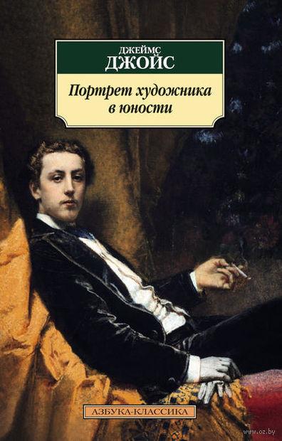 Портрет художника в юности. Джеймс Джойс