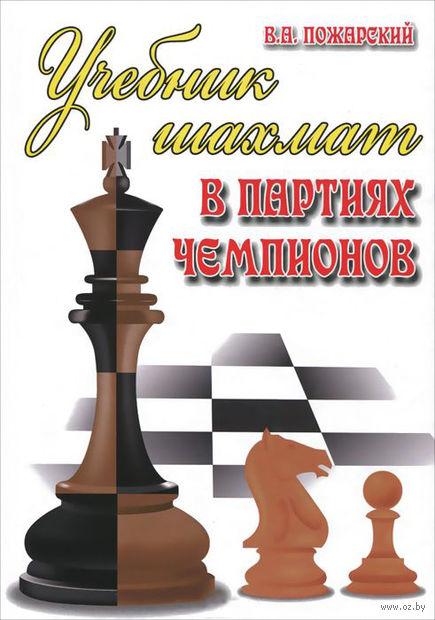 Учебник шахмат в партиях чемпионов — фото, картинка