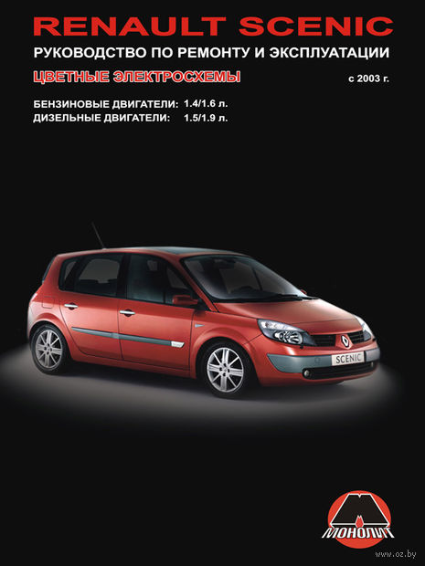 Renault Scenic с 2003 г. Руководство по ремонту и эксплуатации — фото, картинка