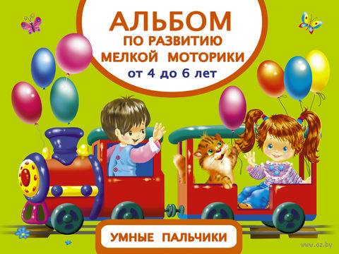 Альбом по развитию мелкой моторики. Умные пальчики. От 4 до 6 лет. Валентина Дмитриева