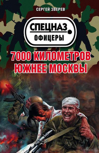 7000 километров южнее Москвы. Сергей Зверев