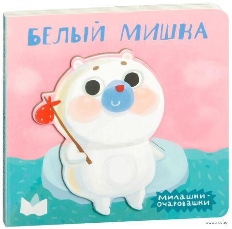 Белый мишка. Милашки-очаровашки. М. Романова