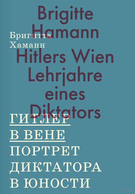 Гитлер в Вене. Портрет диктатора в юности — фото, картинка