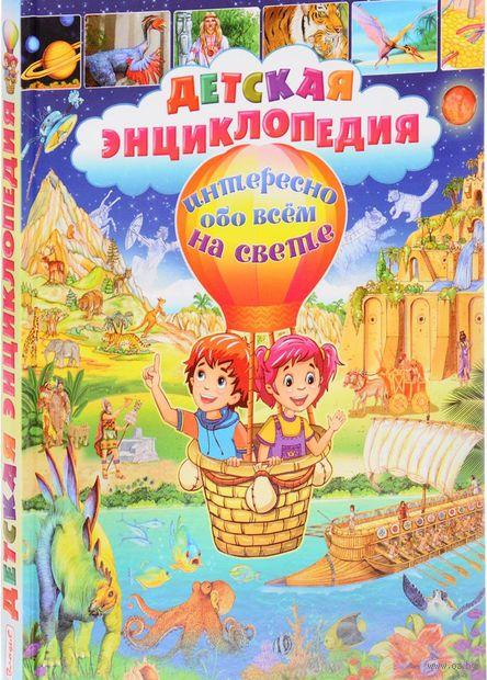 Детская энциклопедия. Интересно обо всем на свете — фото, картинка