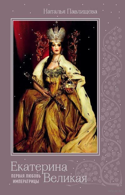 Екатерина Великая. Первая любовь императрицы — фото, картинка