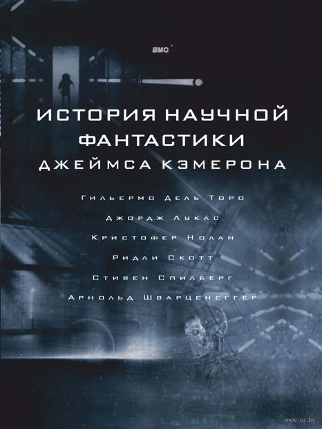История научной фантастики Джеймса Кэмерона — фото, картинка