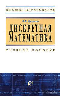 Дискретная математика. Валерий Куликов