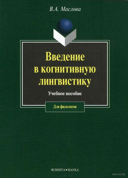 Введение в когнитивную лингвистику. Валентина Маслова