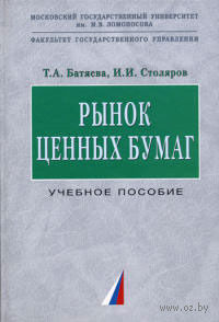 Рынок ценных бумаг. Т. Батяева