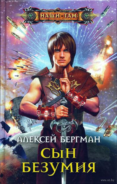 Сын безумия. Алексей Бергман