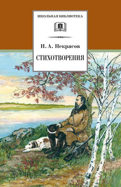 Н. А. Некрасов. Стихотворения. Николай Некрасов