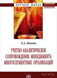 Учетно-аналитическое сопровождение менеджмента многосегментных организаций. Евгений Иванов