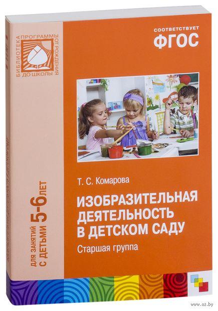 Изобразительная деятельность в детском саду. Старшая группа. Для занятий с детьми 5-6 лет — фото, картинка