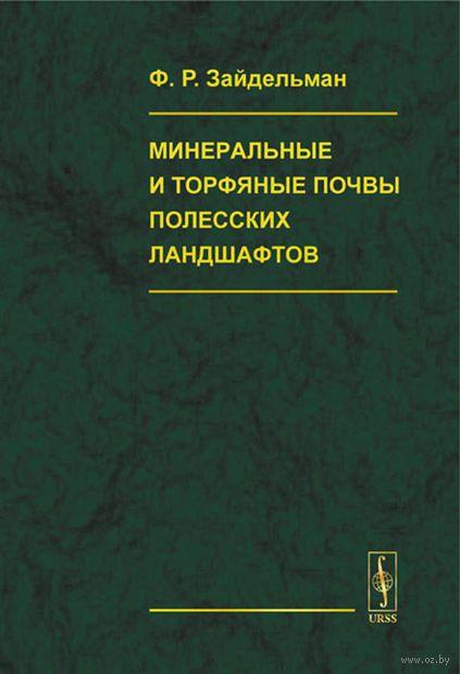 Минеральные и торфяные почвы полесских ландшафтов. Феликс Зайдельман