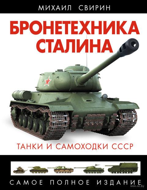 Бронетехника Сталина. Танки и самоходки СССР. Михаил Свирин