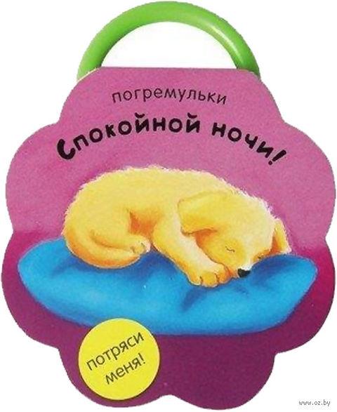 Спокойной ночи! Книжка-погремушка. М. Романова