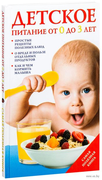 Детское питание от 0 до 3 лет. Татьяна Тарабарина