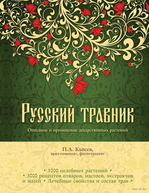 Русский травник. Описание и применение лекарственных растений. П. Кьосев