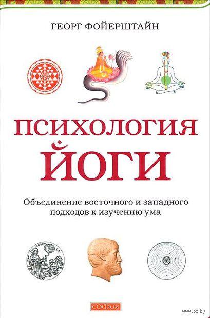 Психология йоги. Объединение восточного и западного подходов к изучению ума. Георг Фойерштейн