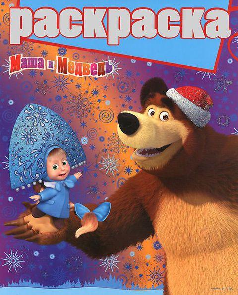 Маша и Медведь. Раскраска с глиттером