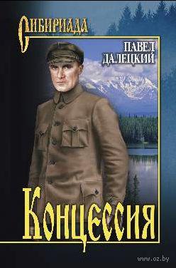 Концессия. Павел Далецкий