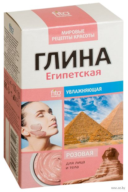 """Глина для лица и тела """"Розовая. Египетская"""" (100 г) — фото, картинка"""