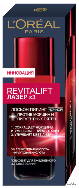 "Лосьон-пилинг для лица ""Revitalift Лазер X3"" (125 мл)"