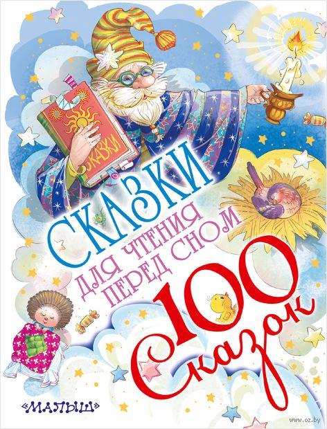 Сказки для чтения перед сном. Самуил Маршак, Софья Прокофьева, Владимир Сутеев