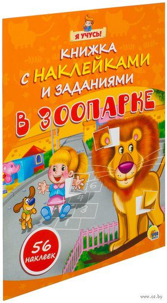 В зоопарке. Книжка с наклейками и заданиями. Мария Манакова