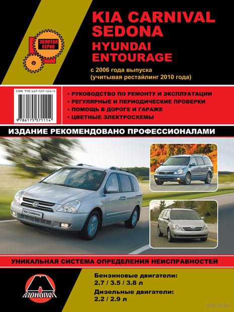 Kia Carnival / Sedona / Hyundai Entourage с 2006 г. (+ рестайлинг 2010 г.) Руководство по ремонту и эксплуатации — фото, картинка