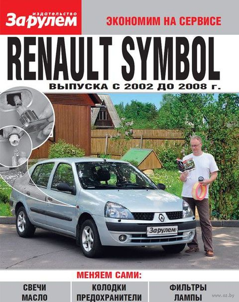 Renault Symbol — фото, картинка