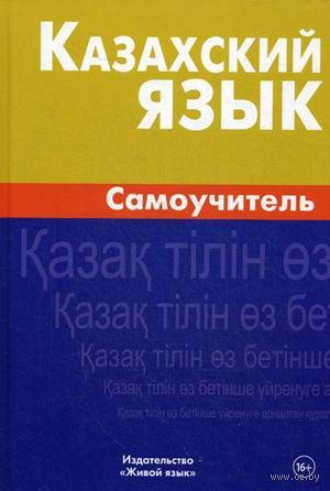 Казахский язык. Самоучитель. Камшат Шахатова